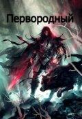 """Обложка книги """"Первородный"""""""