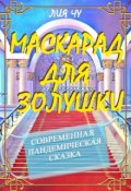 """Обложка книги """"Маскарад для Золушки"""""""