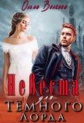 """Обложка книги """"Невеста для Тёмного Лорда"""""""