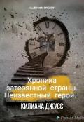 """Обложка книги """"Хроника затерянной страны. Неизвестный герой. """""""