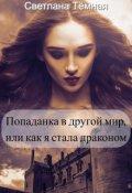 """Обложка книги """"Попаданка в другой мир, или как я стала драконом"""""""