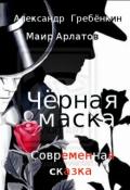 """Обложка книги """"Чёрная маска"""""""
