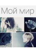 """Обложка книги """"Мой мир"""""""