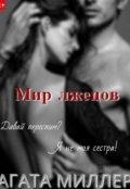 """Обложка книги """"Мир лжецов"""""""
