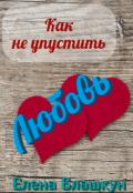 """Обложка книги """"Как не упустить любовь"""""""
