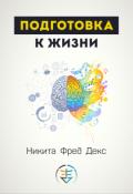 """Обложка книги """"Подготовка к жизни"""""""