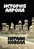 """Обложка книги """"История Аарона"""""""