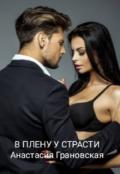 """Обложка книги """"В плену у страсти"""""""