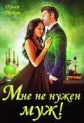 """Обложка книги """"Мне не нужен муж! Что значит, вы настаиваете?!"""""""