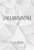 """Обложка книги """"Точка минимума. Стихотворения"""""""