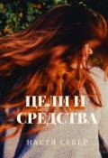 """Обложка книги """"Цели и средства"""""""