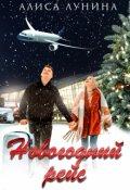 """Обложка книги """"Новогодний рейс"""""""