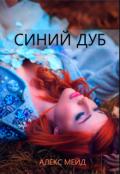 "Обложка книги ""Синий Дуб"""