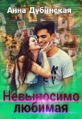 """Обложка книги """"Невыносимо любимая"""""""
