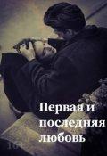 """Обложка книги """"Первая и последняя любовь """""""