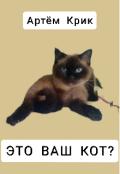 """Обложка книги """"Это ваш кот?"""""""