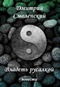 """Обложка книги """"Владеть русалкой"""""""