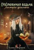 """Обложка книги """"(не)любимая ведьма ректора-дракона"""""""