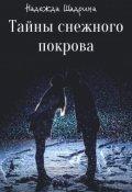 """Обложка книги """"Тайны Снежного Покрова"""""""