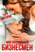 """Обложка книги """"Мой сексуальный бизнесмен"""""""