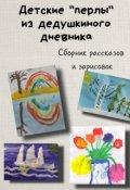 """Обложка книги """"Детские «перлы» из дедушкиного дневника  """""""