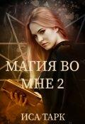 """Обложка книги """"Магия во мне 2"""""""
