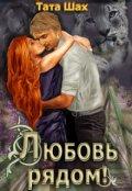 """Обложка книги """"Любовь рядом!"""""""