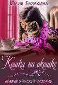 "Обложка книги ""Кошка на окошке"""