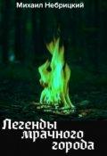 """Обложка книги """"Легенды мрачного города. Книга 1"""""""