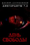 """Обложка книги """"Дисгардиум 7.2. День свободы"""""""