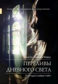 """Обложка книги """"Переливы дневного света"""""""