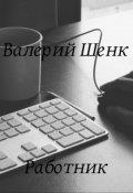 "Обложка книги ""Работник"""
