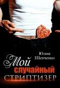 """Обложка книги """"Мой случайный стриптизер"""""""