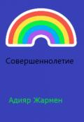 """Обложка книги """"Совершеннолетие"""""""