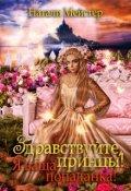 """Обложка книги """"Здравствуйте, принцы! Я ваша попаданка!(。•̀ᴗ-)✧"""""""