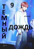 """Обложка книги """"Темный Дождь"""""""