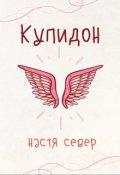 """Обложка книги """"Купидон"""""""