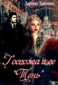 "Обложка книги ""Госпожа и её тень """