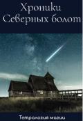 """Обложка книги """"Хроники Северных болот"""""""