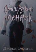 "Обложка книги ""Французский пленник"""