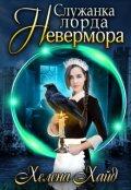 """Обложка книги """"Служанка лорда Невермора"""""""