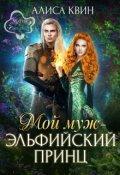 """Обложка книги """"Мой муж - эльфийский принц"""""""