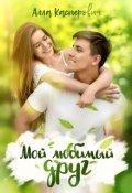"""Обложка книги """"Мой любимый друг"""""""