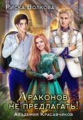 """Обложка книги """"Академия Красавчиков. Драконов не предлагать!"""""""
