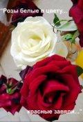 """Обложка книги """"«розы белые в цвету, красные завяли...»"""""""