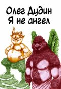 "Обложка книги ""Я не ангел"""