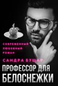 """Обложка книги """"Профессор для Белоснежки"""""""