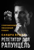 """Обложка книги """"Репетитор для Рапунцель"""""""