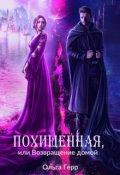 """Обложка книги """"Похищенная, или Возвращение домой"""""""