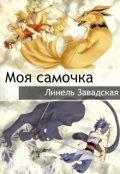 "Обложка книги ""Моя самочка"""
